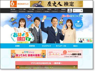 http://www.asahi.co.jp/ohaasa/