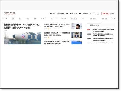 http://www.asahi.com/articles/ASJ9S3HH4J9SPLFA001.html