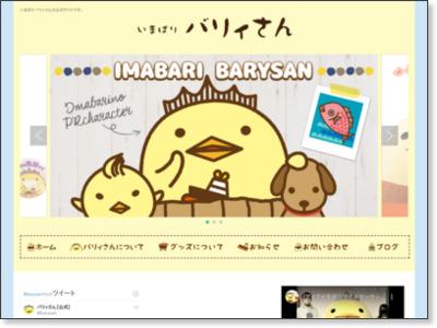 http://www.barysan.net/