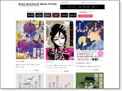 すてきな装丁や装画の本屋 Bird Graphics Book Store