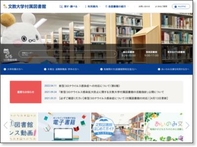 http://www.bunkyo.ac.jp/faculty/lib/klib/
