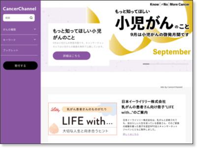 http://www.cancerchannel.jp/