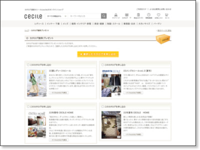 http://www.cecile.co.jp/site/inquiry/catalog/SelectSrv.jsp?dview=pc