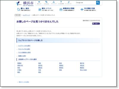 横浜市 市民局 横濱防犯まるごとネットワーク ◆各区の取組情報◆