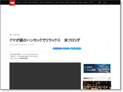 http://www.cnn.co.jp/fringe/35048752.html