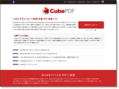 無料PDF作成・変換フリーソフト CubePDF - CubeSoft