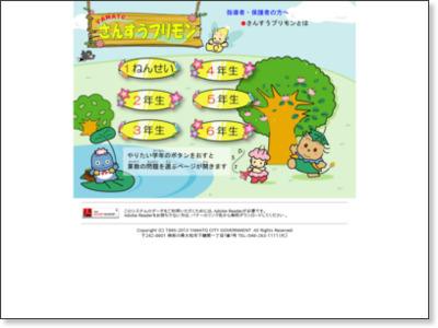 http://www.ed2.city.yamato.kanagawa.jp/archive/primon/index.html