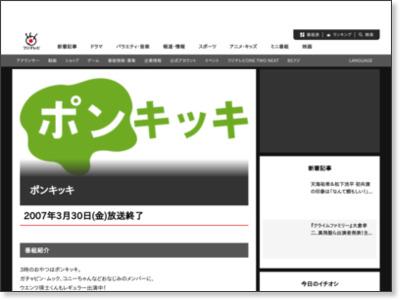 http://www.fujitv.co.jp/b_hp/ponkicki/index.html