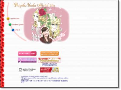 http://www.ikeda-riyoko-pro.com/