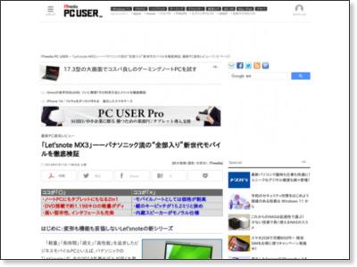http://www.itmedia.co.jp/pcuser/articles/1401/17/news053.html