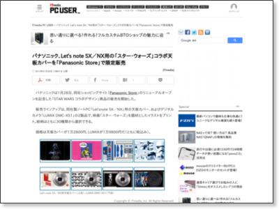 http://www.itmedia.co.jp/pcuser/articles/1401/28/news105.html
