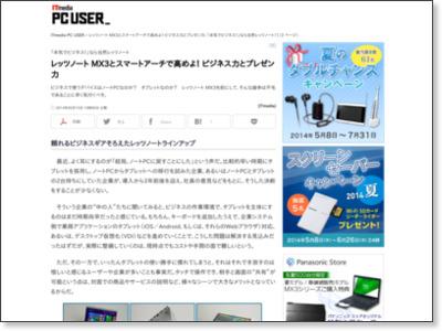 http://www.itmedia.co.jp/pcuser/articles/1405/15/news003.html
