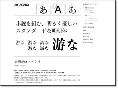 字游工房_游書体ライブラリー_游明朝体ファミリー