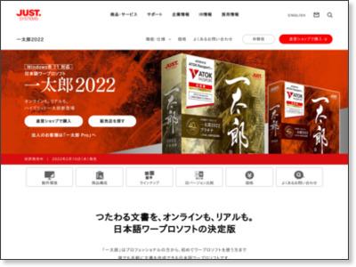 日本語ワープロソフト 一太郎2015 - ジャストシステム