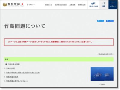 http://www.kantei.go.jp/jp/headline/takeshima.html