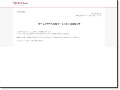 http://www.keikotomanabu.net/kids/ranking/
