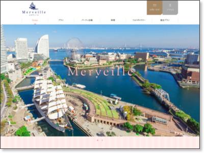 横浜・みなとみらいの結婚式場メルヴェーユ-神奈川県民共済