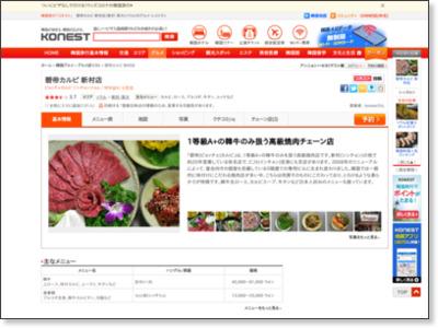 http://www.konest.com/data/gourmet_mise_detail.html?no=1004