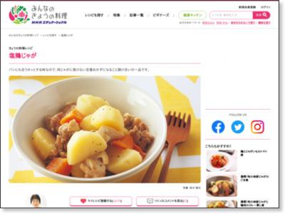 塩鶏じゃがレシピ 講師は田口 成子さん|使える料理レシピ集 みんなのきょうの料理 NHKエデュケーショナル