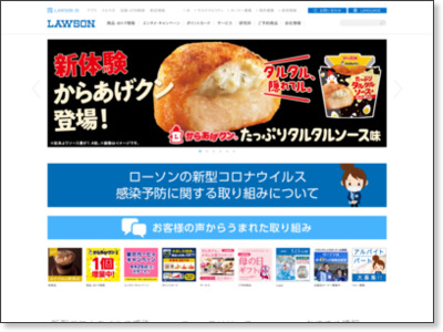 http://www.lawson.co.jp/index.html