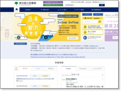 http://www.library.metro.tokyo.jp/