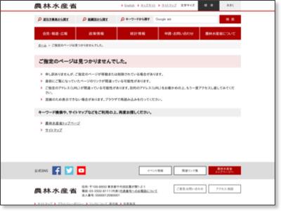 http://www.maff.go.jp/tohoku/t/seibi/kokuei/osaki/hozen/index.html