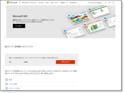 Download 游ゴシック 游明朝フォントパック from Official Microsoft Download Center