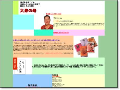 http://www.mono.co.jp/ooizumi/