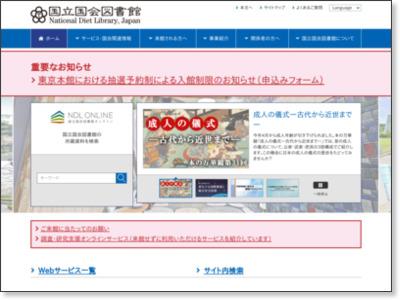 http://www.ndl.go.jp/