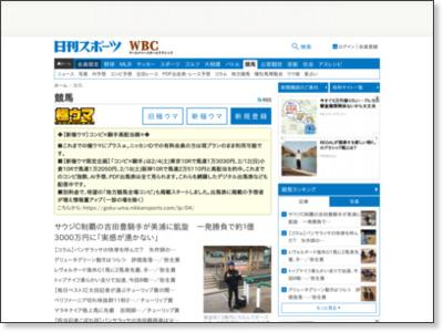 http://www.nikkansports.com/race/news/p-rc-tp0-20131001-1197844.html