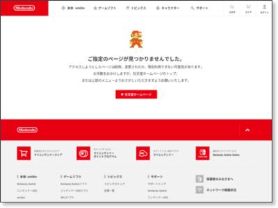 http://www.nintendo.co.jp/nintendo_direct/20130531/index.html