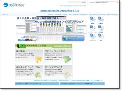 無料総合オフィスソフトウェア - Apache OpenOffice 日本語プロジェクト