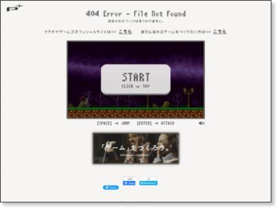 http://www.platinumgames.co.jp/404/
