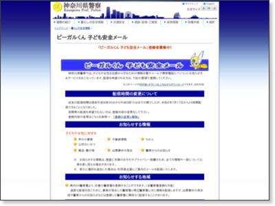 神奈川県警察/ピーガルくん 子ども安全メール