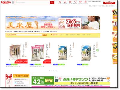 http://www.rakuten.co.jp/adachi-umai/
