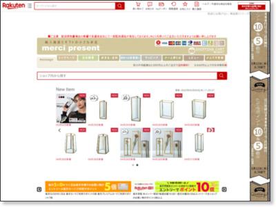 http://www.rakuten.co.jp/merci-p/