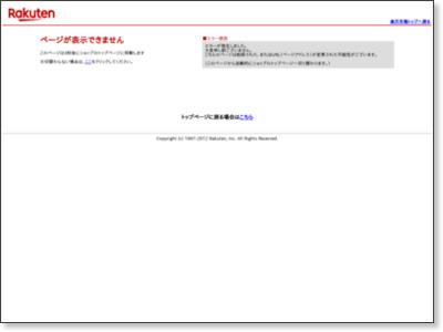 http://www.rakuten.ne.jp/gold/peewee/index.html
