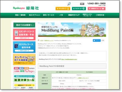 MediBang Paint原稿作成マニュアル | 緑陽社