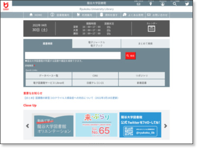 http://www.ryukoku.ac.jp/lib/index.php