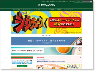 http://www.sej.co.jp/