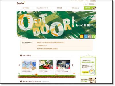 http://www.seria-group.com/