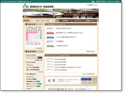 http://www.sozo.ac.jp/slic/