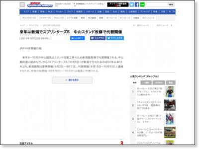 http://www.sponichi.co.jp/gamble/news/2013/10/22/kiji/K20131022006854030.html