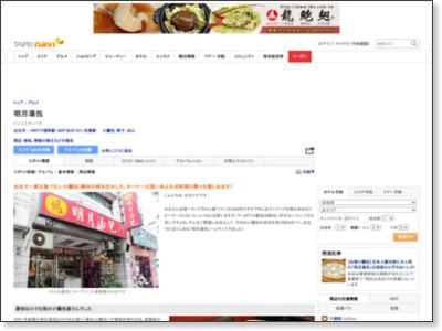 明月湯包[ミンユエタンパオ]。台北ナビの口コミでも常に高評価!支店がオープンしてますます充実のメニューと店内。