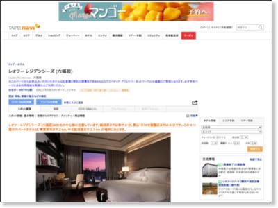 六福居 | 台湾ホテル予約-台北ナビ