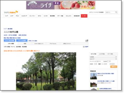 二二八和平公園。台北に来てほっこりしたければ、二二八和平公園に来るべし!