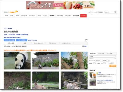 台北市立動物園。MRTでラクラク!広々園内で動物もの~んびり暮らす台北市自慢の動物園へ行ってみよう!