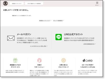 http://www.takashimaya.co.jp/tsuhan/free_catalog/free_catalog.html