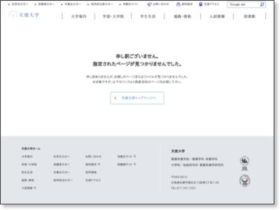 http://www.tenshi.ac.jp/lib/index.html