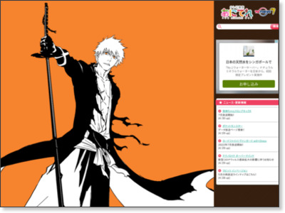 http://www.tv-tokyo.co.jp/anime/bleach/